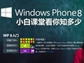 Windows Phone 8小白课堂看你知多少