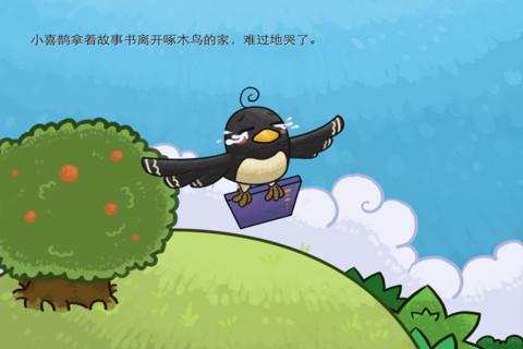 baby365-可爱的小喜鹊-双语绘本 1.