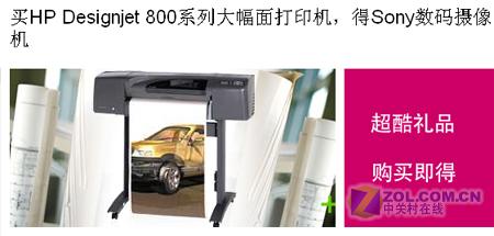 尼DV免费送 惠普大幅面打印机促销图片