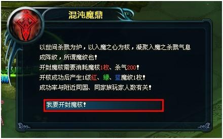 《修魔》新手攻略:魔纹系统
