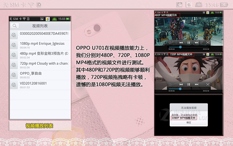 【高清图】 oppo(oppo)u701评测图解 图203
