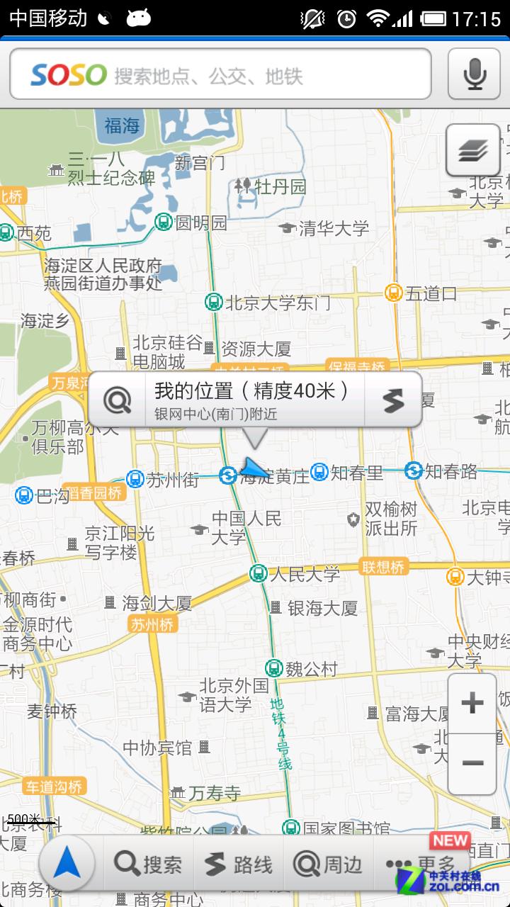 【高清图】精确定位快速出行 六款手机地图评测 图30 -ZOL中关村在线