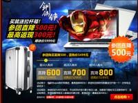 i7芯GT650M强显卡 同方X46F限时抢购