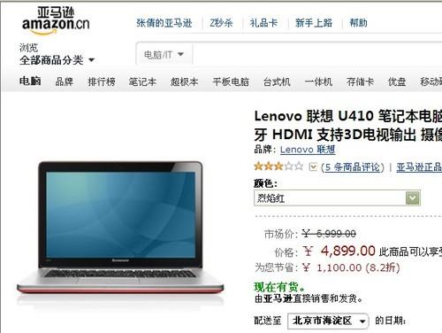 降价促销 联想超极本U410亚马逊4899元