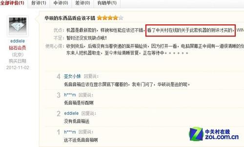 华硕新机京东出货 买家称因看ZOL评测