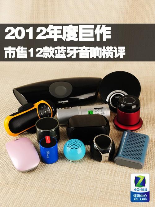 2012年度巨作 市售12款蓝牙音响横评