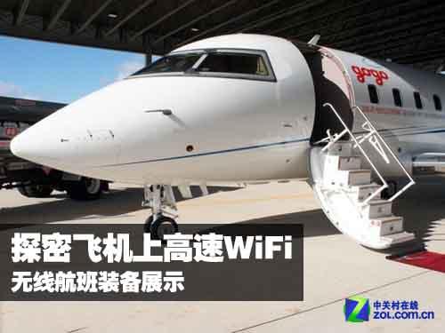 探密飞机上高速wifi 无线航班装备展示