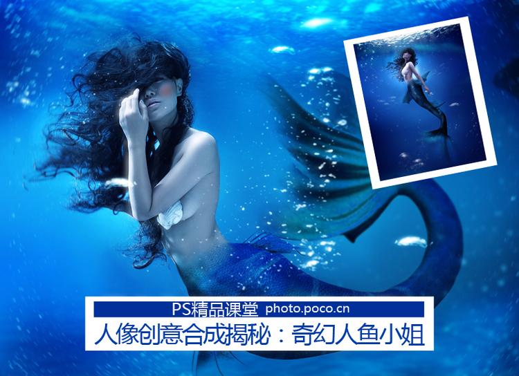 【高清图】 ps创意合成揭秘 室内也能拍出奇幻人鱼小姐图17