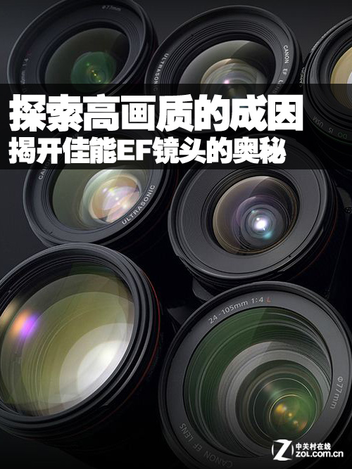 探索高画质的成因 揭开佳能EF镜头的奥秘