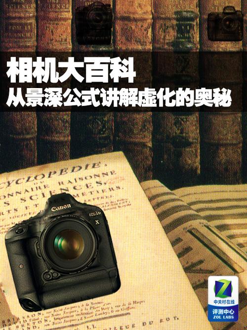 相机大百科 从景深公式讲解虚化的奥秘