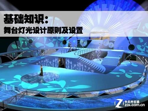 ...舞台灯光设计原则  1. 创造完全的舞台布光自由空间,适应一切...