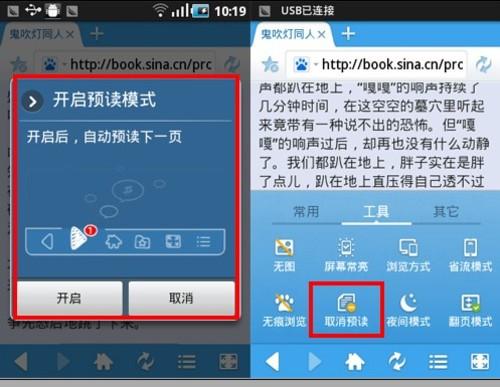 学生专用利器 傲游手机浏览器必备
