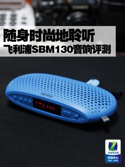 飞利浦SBM130