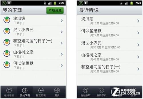 11.14安卓应用推荐:换个方式轻松阅读