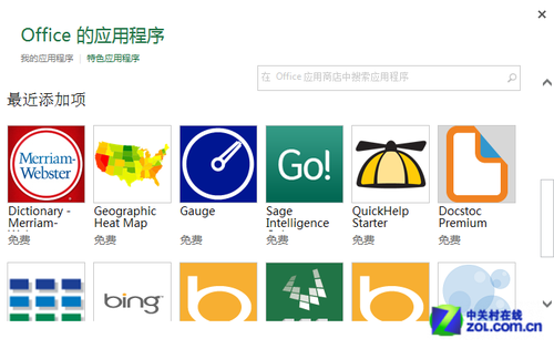 Office2013办公新体验