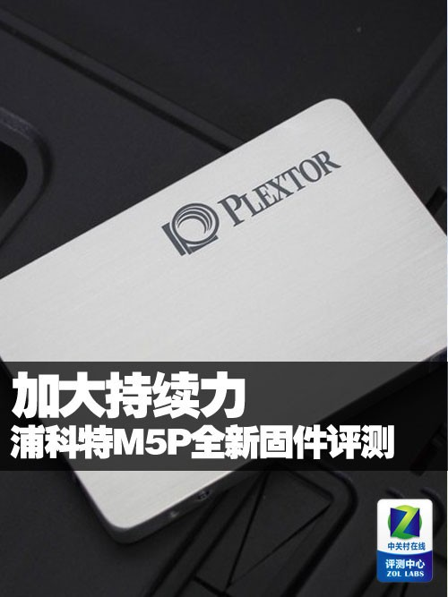 加大持续力 浦科特M5P SSD新固件评测