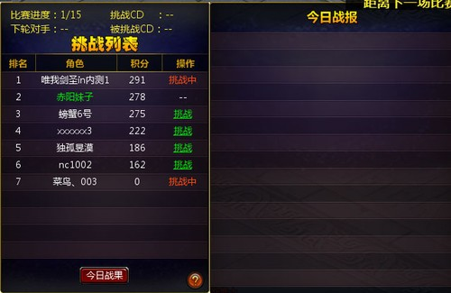 2.5D修魔网游《修魔》天梯排名赛简介