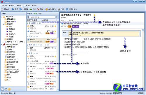 foxmail7.0邮件导出