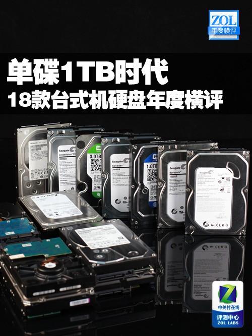 单碟1TB时代 17款台式机硬盘年度横评