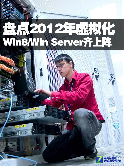 盘点2012年虚拟化:Win8/Win Server齐上阵