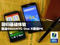 回归基础 酷派9960/HTC One X通话功能PK
