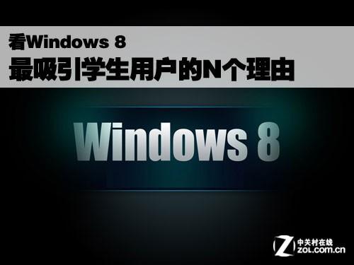 Win8最吸引学生用户的N个理由