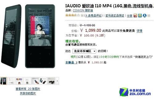 BBE+音效 爱欧迪I10亚马逊报价1099元