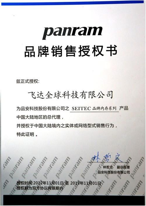 品安授权飞达为SEITEK内存中国总代理