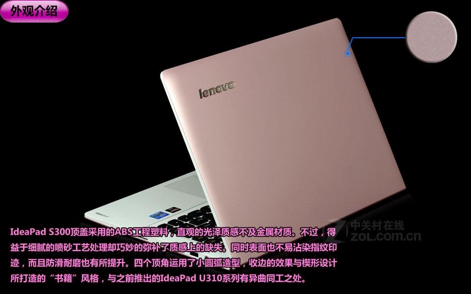 联想s300-bni笔记本电脑评测图解