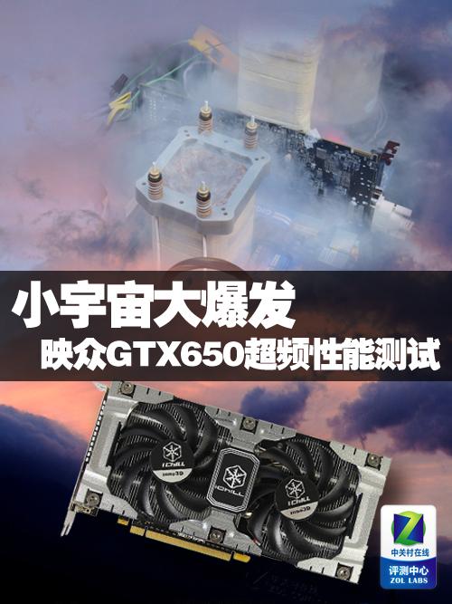 小宇宙大爆发 映众GTX650超频性能测试