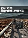 彩云之南 奥林巴斯旗舰XZ-2云南外拍之旅