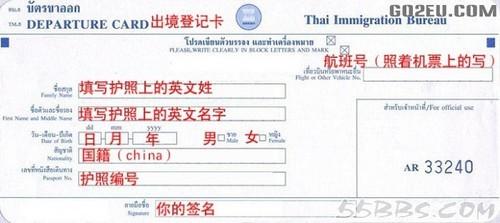 柬埔寨海关申报单样本