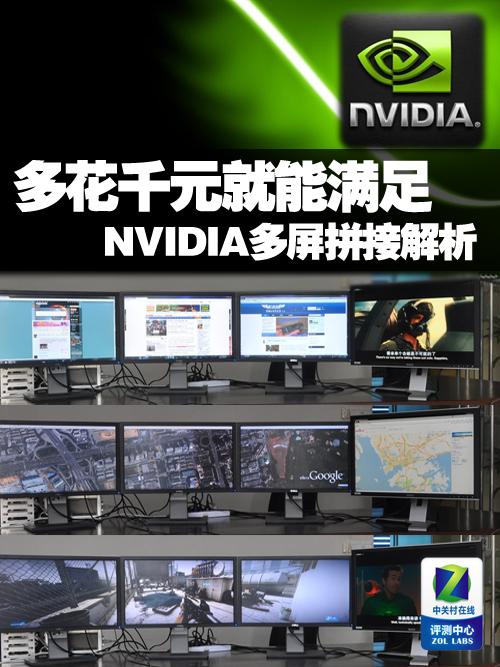 办公/游戏新体验 NVIDIA多屏拼接解析