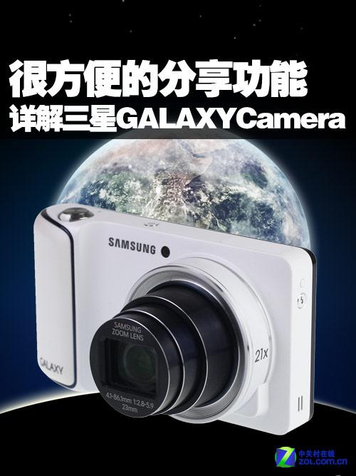 详解三星GALAXY Camera很方便的分享功能