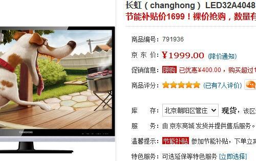 长虹32吋智能电视1699元-中关村在线