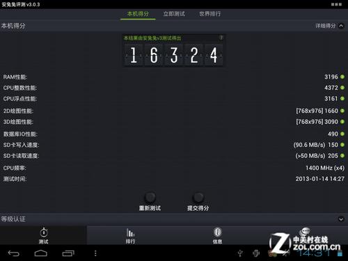 9.7吋IPS屏四核猎户座 欧恩M8关羽评测