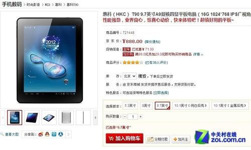 超值双核四显 HKC T90京东仅售888元
