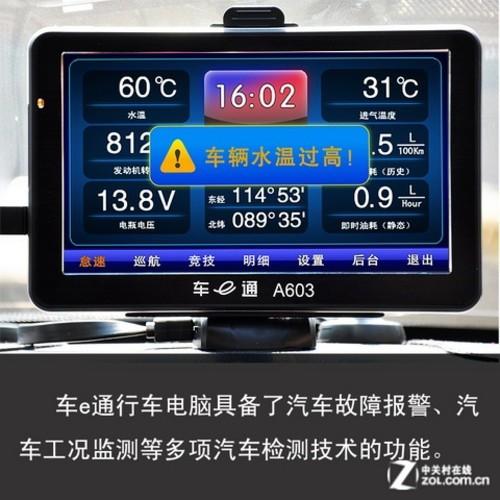 车e通行车电脑a600新版升级软件发布