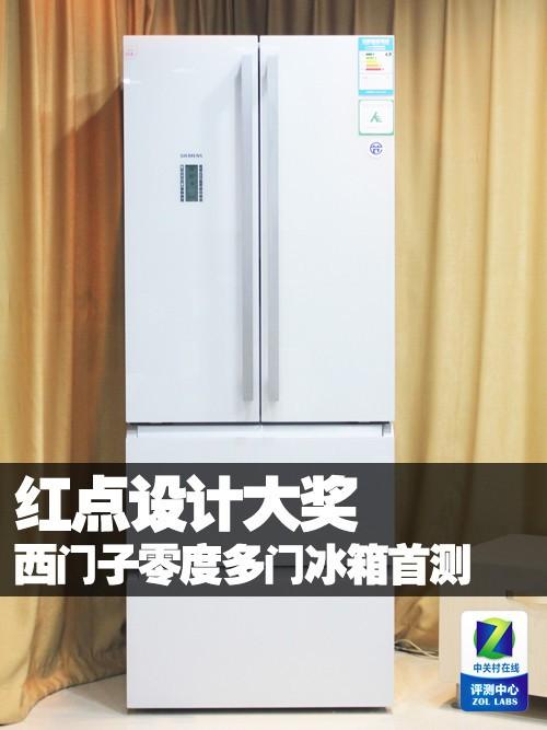 红点设计大奖 西门子零度多门冰箱首测