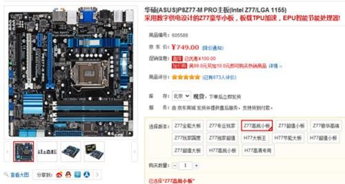 """华硕P8Z77-M PRO主板同时还拥有风扇达人、一键BIOS更新、NetworkiControl网络智能管理、LucidLogixVirtuMVP混合图形加速、USB3.0加速等多项华硕独家技术功能,为用户带来了前所未有的创新使用体验。   编辑点评: 华硕P8Z77-M PRO主板,做为小板却没有体现其不足之处,相反无论是价格还是性能都给人以""""小强劲""""的豪华感觉,是组建HTPC或者小型主机用户的绝佳选择,特别是在主板的设计方面华硕采用了非常科学的设计方案,让用户享受到了非常方便的使用感受。 产品型"""