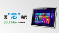 Win8智者<strong style='color:red;'><strong style='color:red;'>乐凡f1</strong></strong>-Pro:超越于芯,畅想随心