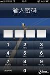 苹果iOS再出BUG 可轻松绕过锁屏密码