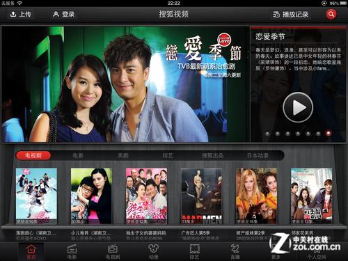 12款iPad版网络电视横评