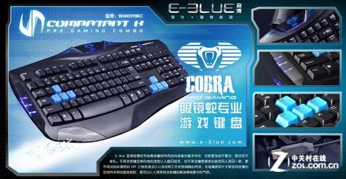 魔兽dota游戏键盘 e-3lue眼镜蛇键鼠套装 cf/cs鼠标 键盘; 眼镜蛇键盘