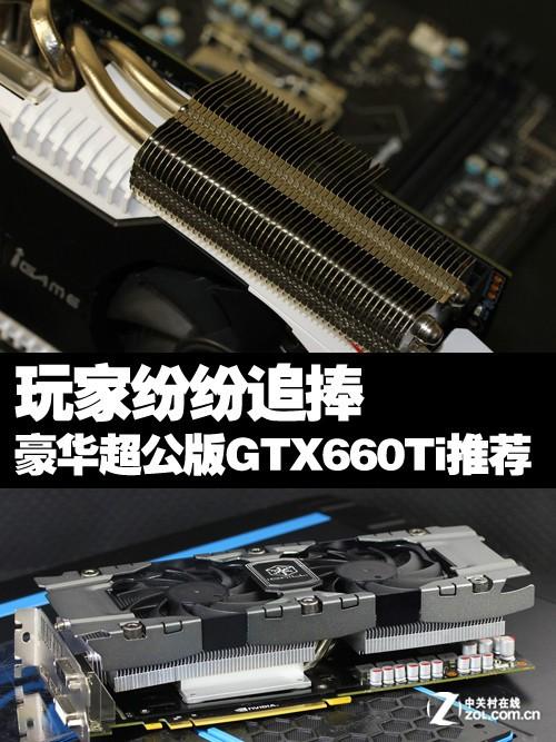 玩家纷纷追捧 豪华超公版GTX660Ti推荐