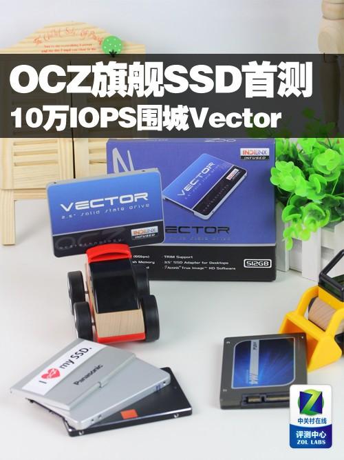直奔10万IOPS OCZ新旗舰SSD首测