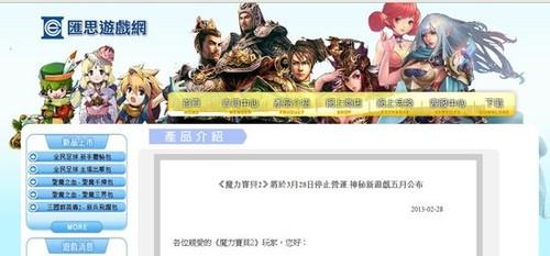 魔力宝贝II将于3月28日全球停运 5月或推续作