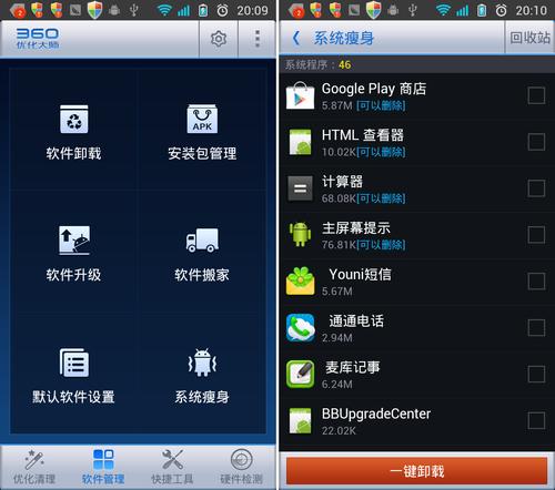 2.18安卓应用推荐:安全卸载渣系统软件