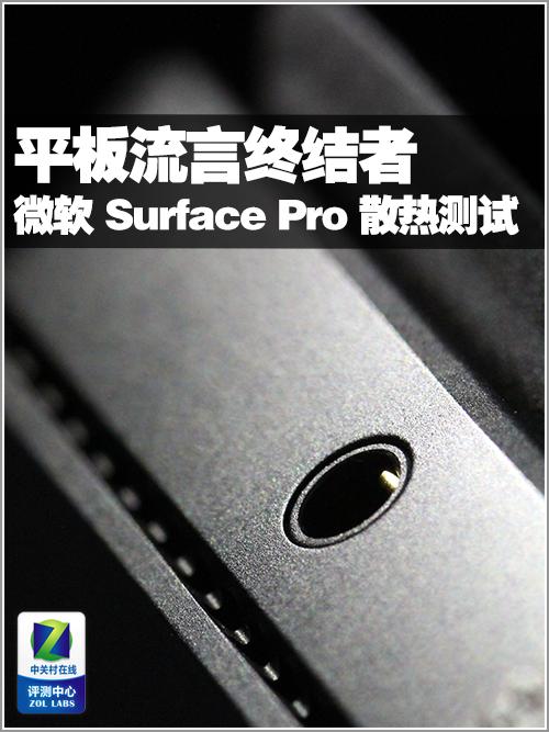 平板流言终结者:Surface Pro散热测试