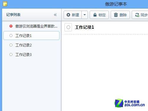 便捷云端笔记 傲游云浏览器记事本试用